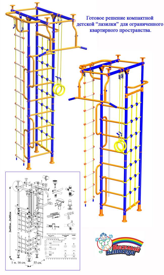 Инструкция по сборке шведской стенки